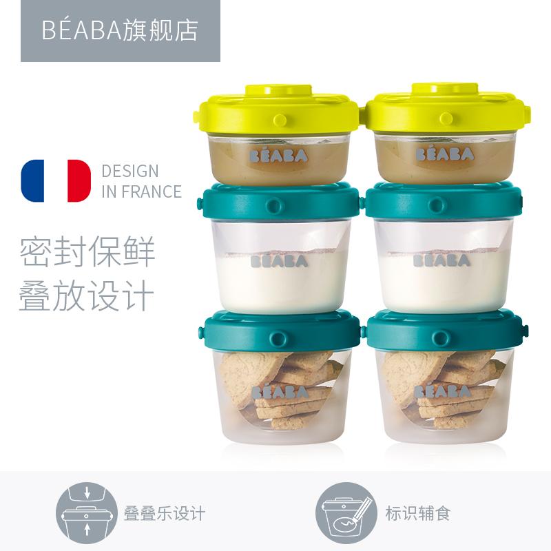 法国 食盒 婴儿 零食 冷冻 保鲜盒 儿童 宝宝 储存 迷你 便携
