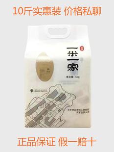 一米一家直营 新米正宗东北五常大米稻花香米10斤实惠装gb/t19266