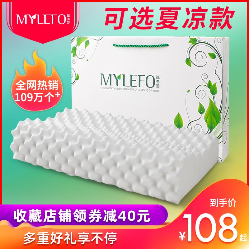 福满园泰国乳胶枕头一对成人护颈椎单人双人家用天然橡胶记忆枕芯