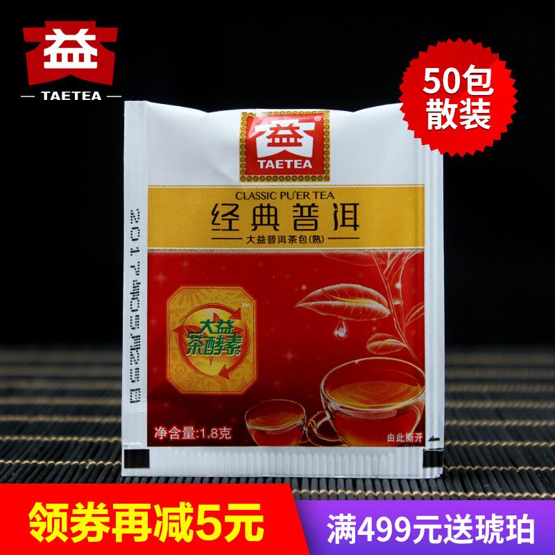大益普洱茶 经典普洱 熟50包散装 含茶酵素 袋泡茶熟茶90克