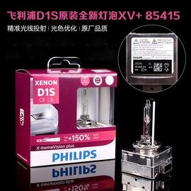 飞利浦HID氙气灯远近光灯泡XV XV+4800K 35W D1S D2S D3S D4S D2R