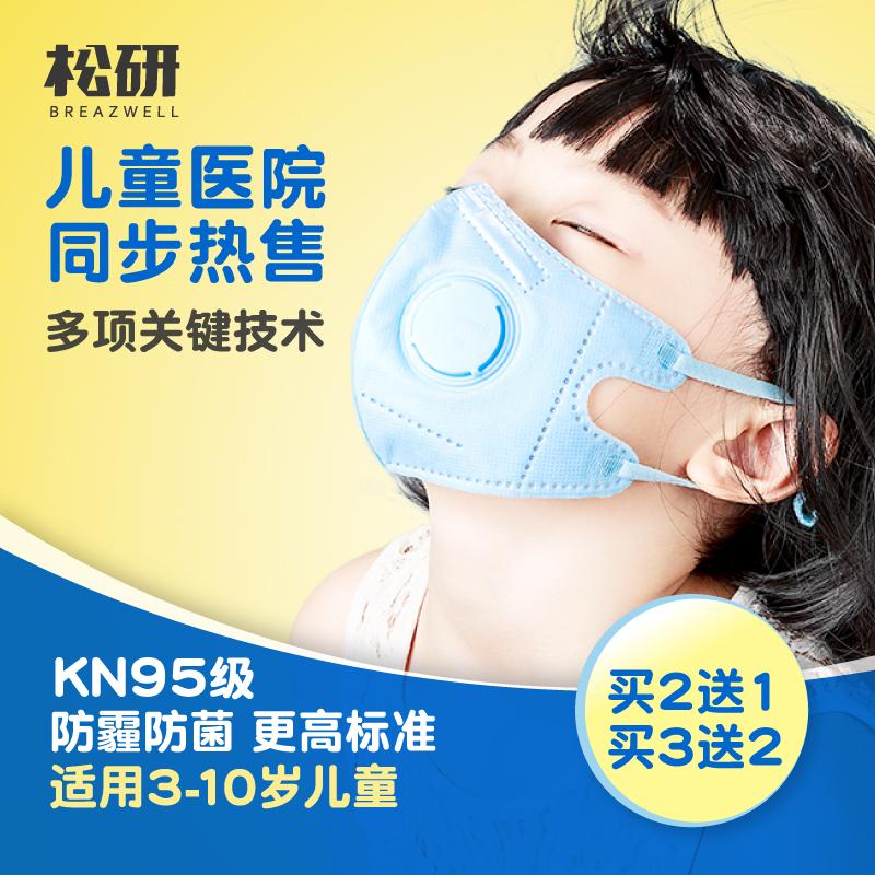 松研小孩儿童口罩pm2.5防雾霾防尘透气男女儿童专用春夏宝宝口罩