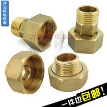 59全銅水泵介面變徑轉換接頭6分1寸內外絲直通銅活接水表接頭4分