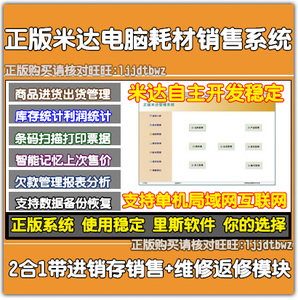Genuine Reese Office Consumables Sales Management System Office Equipment Printer Sales Maintenance Management Software