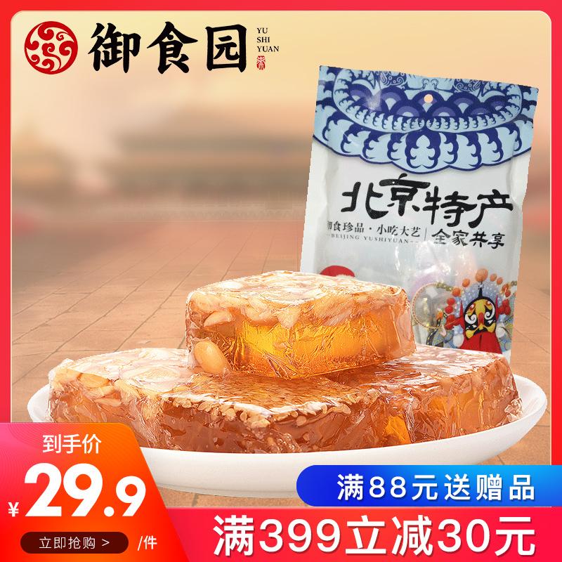北京特产御食园茯苓八宝400g老北京特色零食糕点小点心好吃的小吃