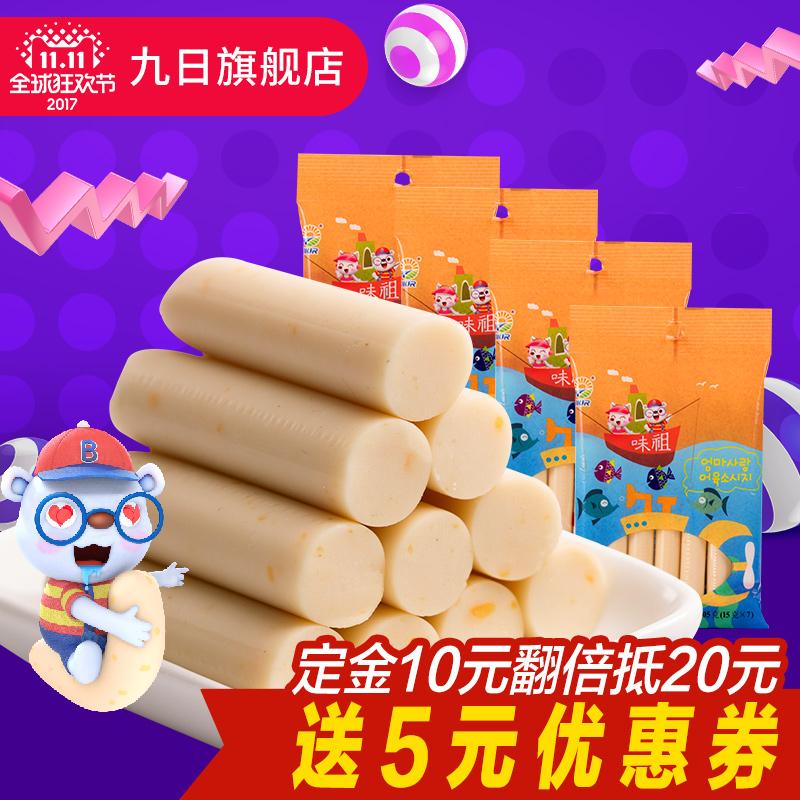九日宝宝辅食韩国进口芝士鱼肠婴幼儿童健康鱼肉肠进口零食4袋装
