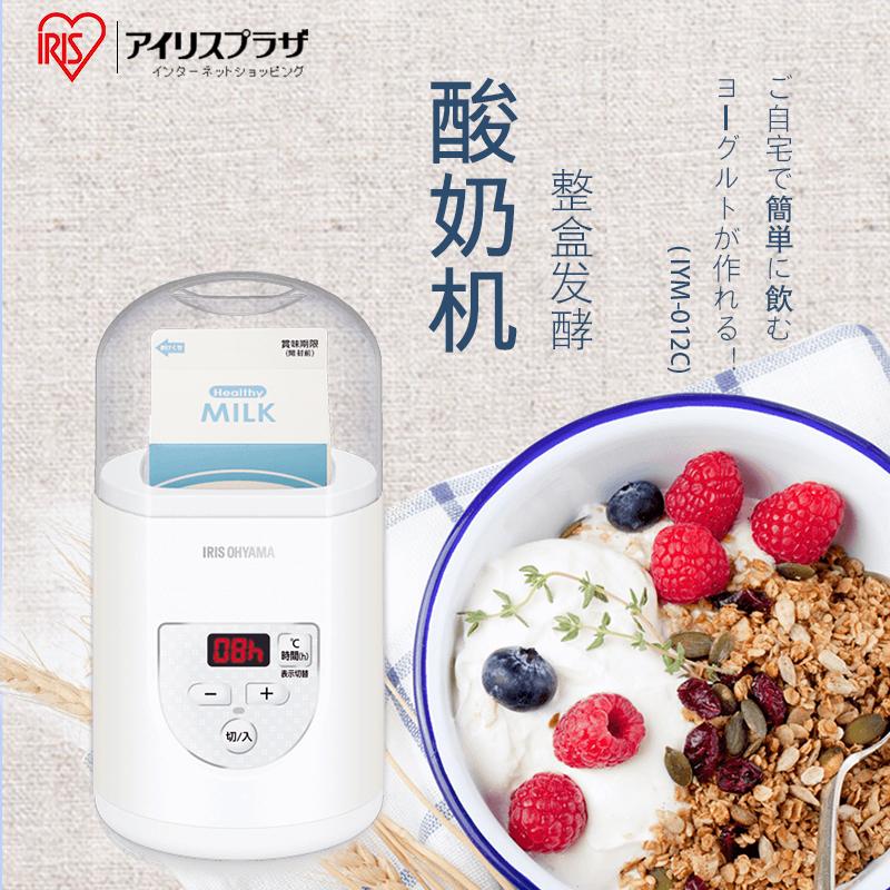 日本爱丽思EFEEL IYM-012C小型自制酸奶机家用自动酵素机纳豆机