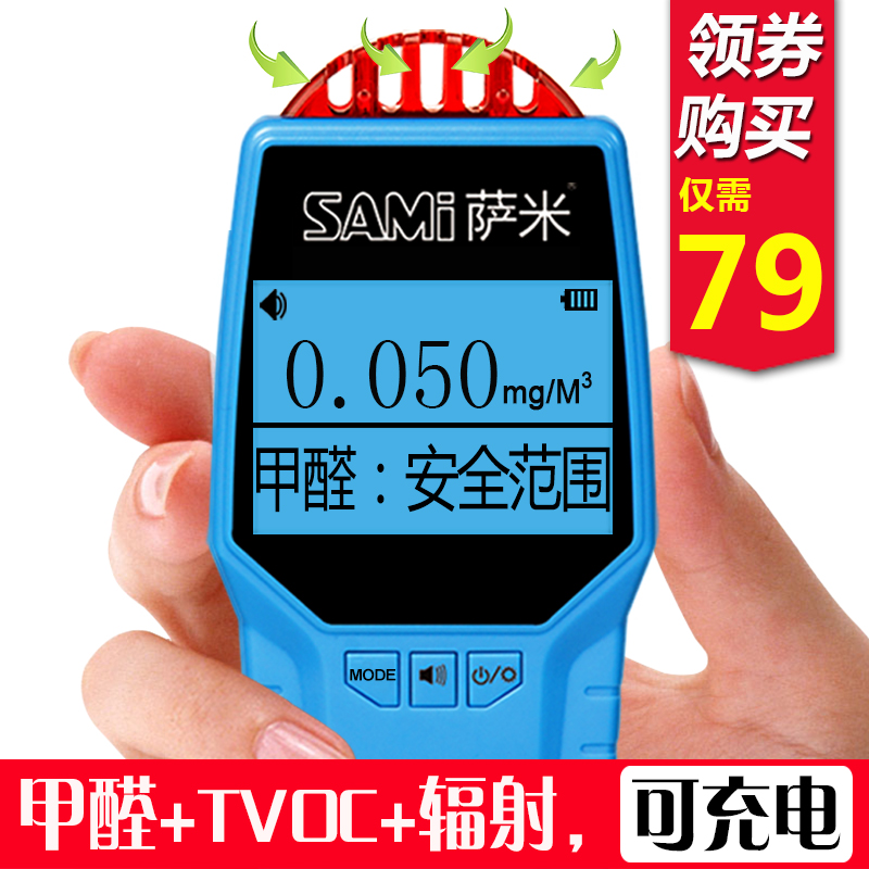 萨米甲醛检测仪器家用便携式甲醛测试仪专业室内空气质量自量纸盒