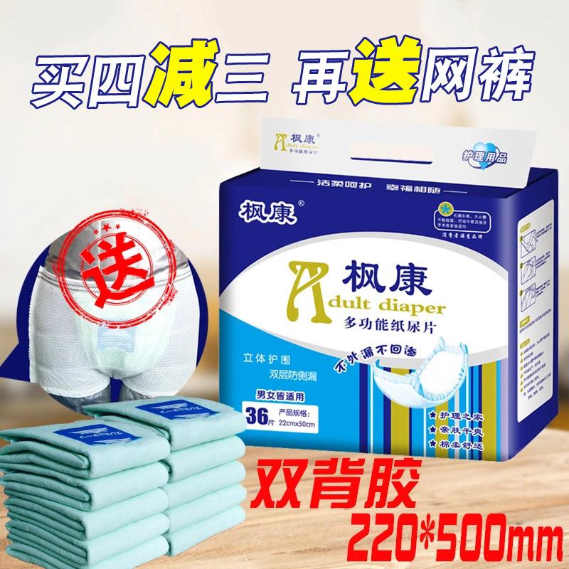 枫康成人纸尿片36片装 产妇护理垫片 男女老年人尿不湿通用纸尿片