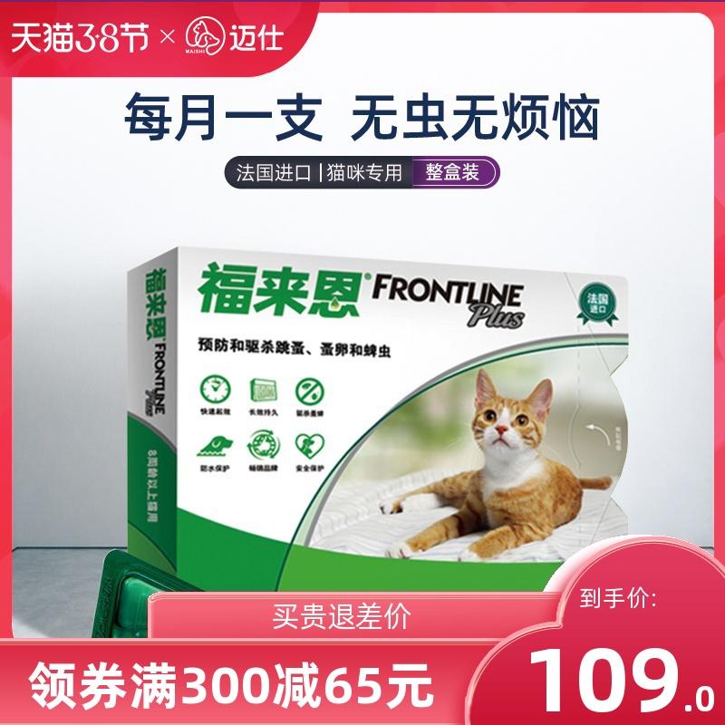 福来恩体外驱虫药猫咪除跳蚤蜱虫虱子幼猫成猫外用打虫滴剂福莱恩