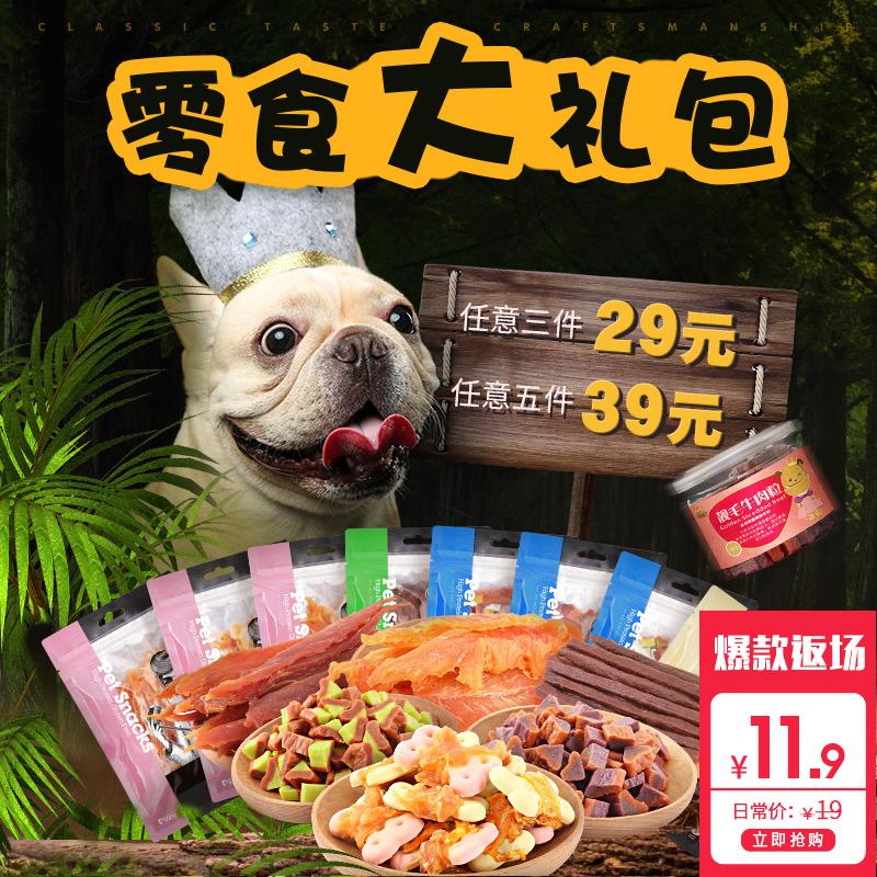 疯狂的小狗零食大礼包幼犬泰迪金毛训练奖励宠物狗饼干狗狗牛肉粒