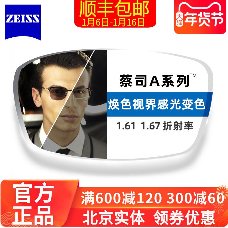 蔡司A系列1.50 1.60 1.67焕色视界变色镜片 紫外线变色灰近视镜片