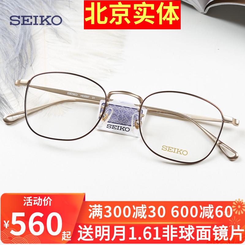 精工SEIKO全框纯钛超轻眼镜架 商务休闲男配近视光学眼镜框H03097