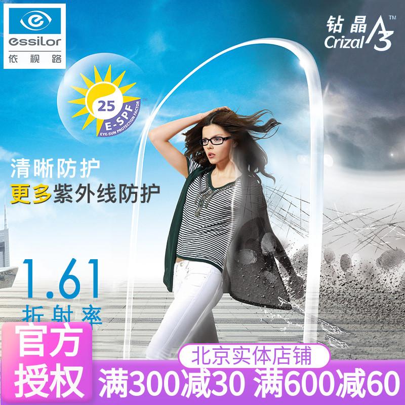 法国依视路钻晶A3近视眼镜片 1.60双面防紫外线crizal树脂镜片