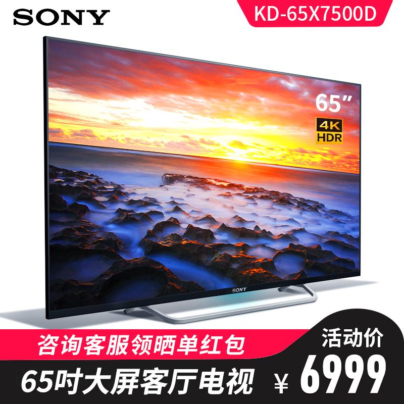 Sony/索尼 KD-65X7500D 65英寸 4K HDR超高清LED液晶平板电视彩电