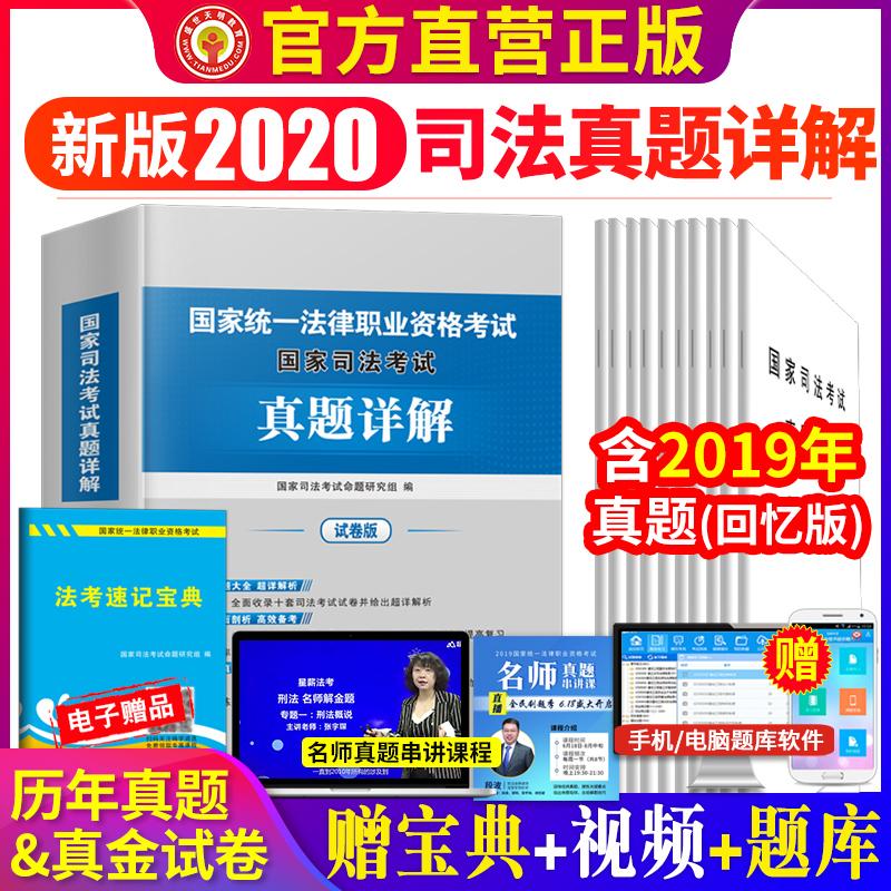 新版2020年国家司法考试历年真题详解司考真题试卷主观题客观题法律职业资格考试搭四大本法考2020全套教材主观题法考真题套卷2020