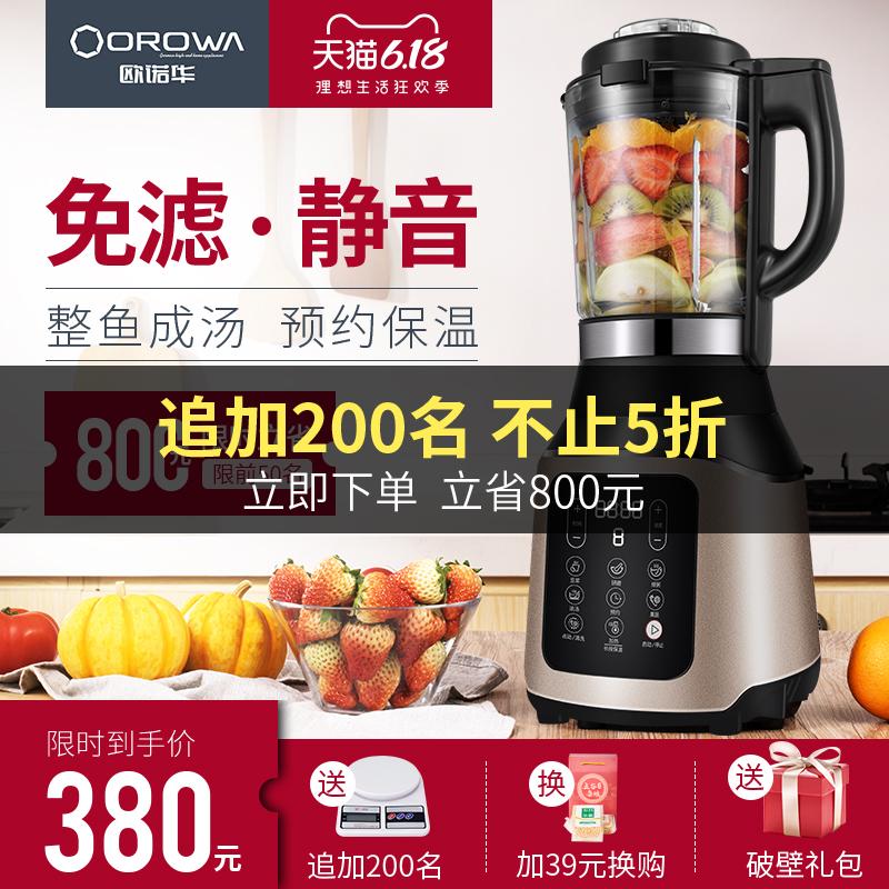 德国OROWA/欧诺华 Q2破壁机家用新款多功能全自动加热静音料理机