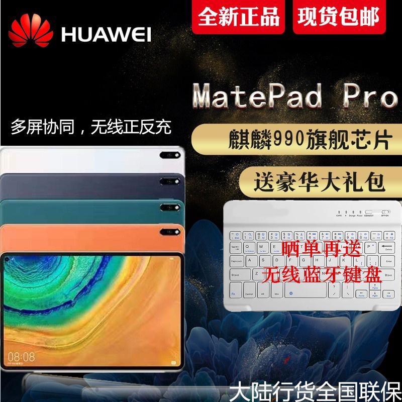 Huawei/华为 HUAWEI MatePad Pro平板电脑10.8英寸全面屏通话10.4