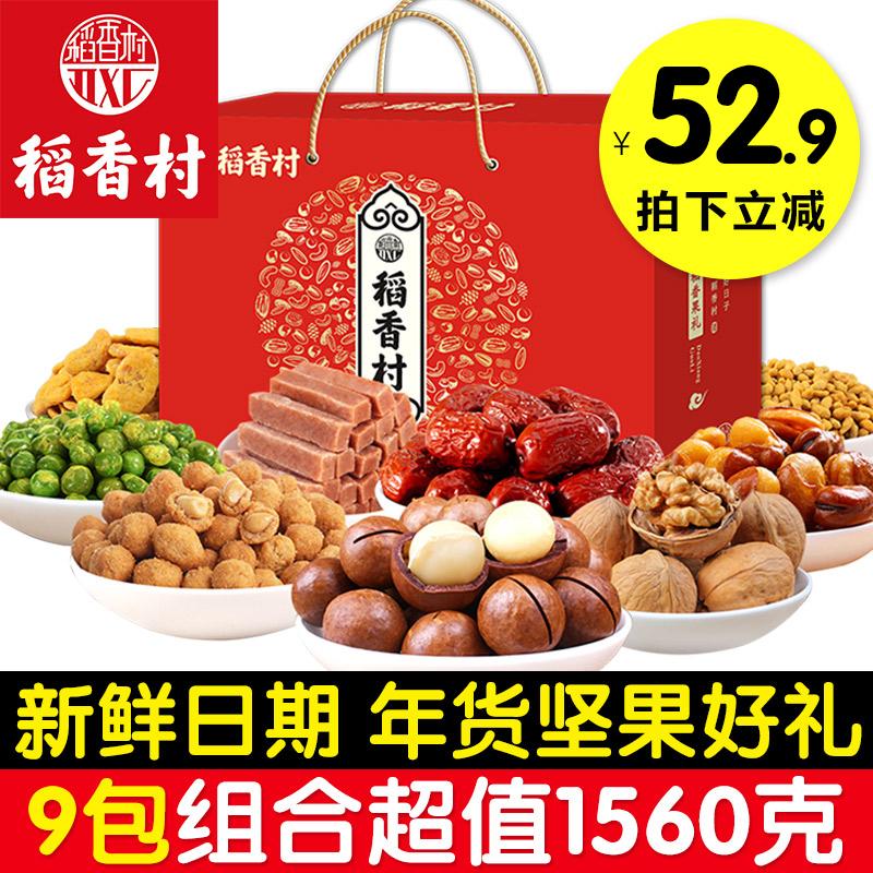 点击查看商品:稻香村坚果礼盒1560g9包9种坚果零食大礼包 每日混合坚果年货礼盒