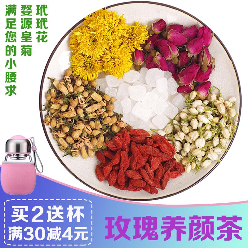 玫瑰养颜茶美容美白减肚子瘦修身茉莉花玳玳花组合女士花茶养生茶