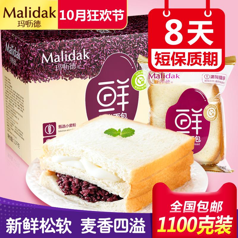 玛呖德紫米面包黑米夹心奶酪切片三明治蛋糕营养早餐蒸零食品整箱