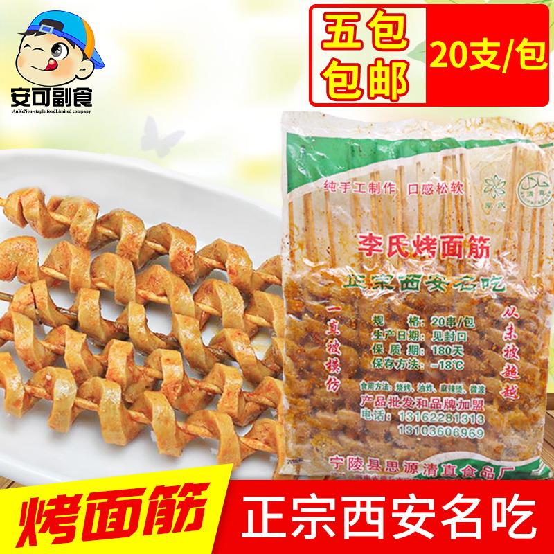 李氏烤面筋串烧烤面筋半成品食材手工油炸面筋豆制品20支 5包包邮