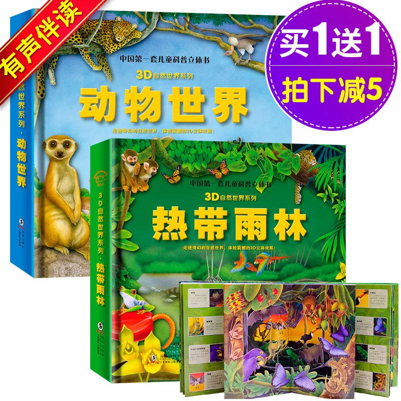 动物世界+热带雨林 3D立体书 全2册 翻翻书 经典少儿科普知识百科全书课外阅读书籍儿童礼品书