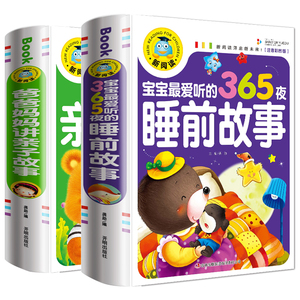 [Genuine thickening 2] Children's fairy tale book 0-3-6 year old infant kindergarten baby bedtime 365 night story book father and mother telling parent-child story early education enlightenment picture book book color picture phonetic version