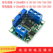 Current to voltage module signal conversion and conditioning 4 ~ 20mA to 0 ~ 5V 3.3V 10V 15V transmitter