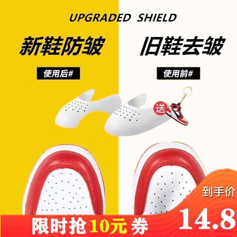 鞋盾aj11防皱空军一号aj1防折痕褶皱神器通用aj4鞋头护盾鞋子鞋撑