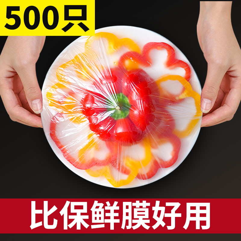 食品级一次性自封保鲜罩膜套家用剩菜松紧口通用保鲜膜盖碗菜罩