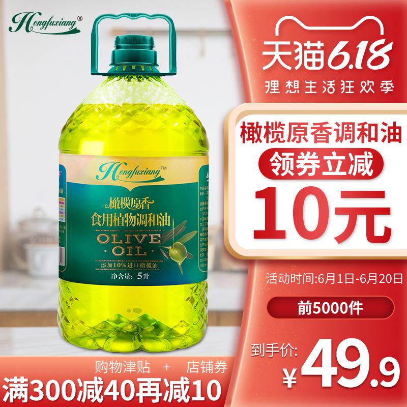 鸿福祥橄榄油食用油植物油色拉油非转基因调和油大桶食用炒菜油5L