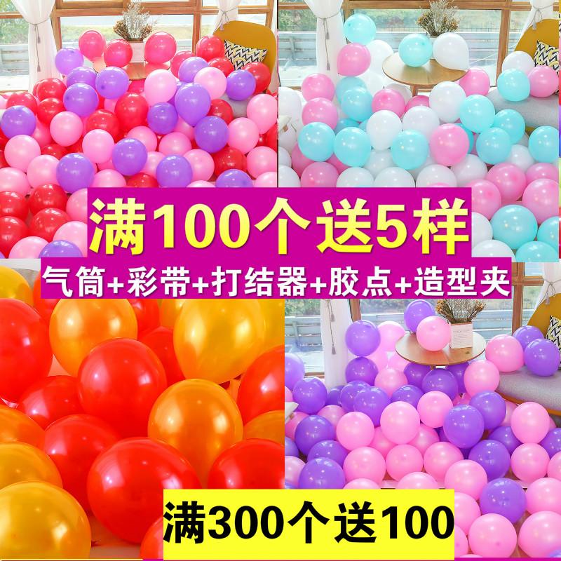 气球批�l生日周岁派对儿童主题结婚礼婚房场景布置惊喜开业装饰品