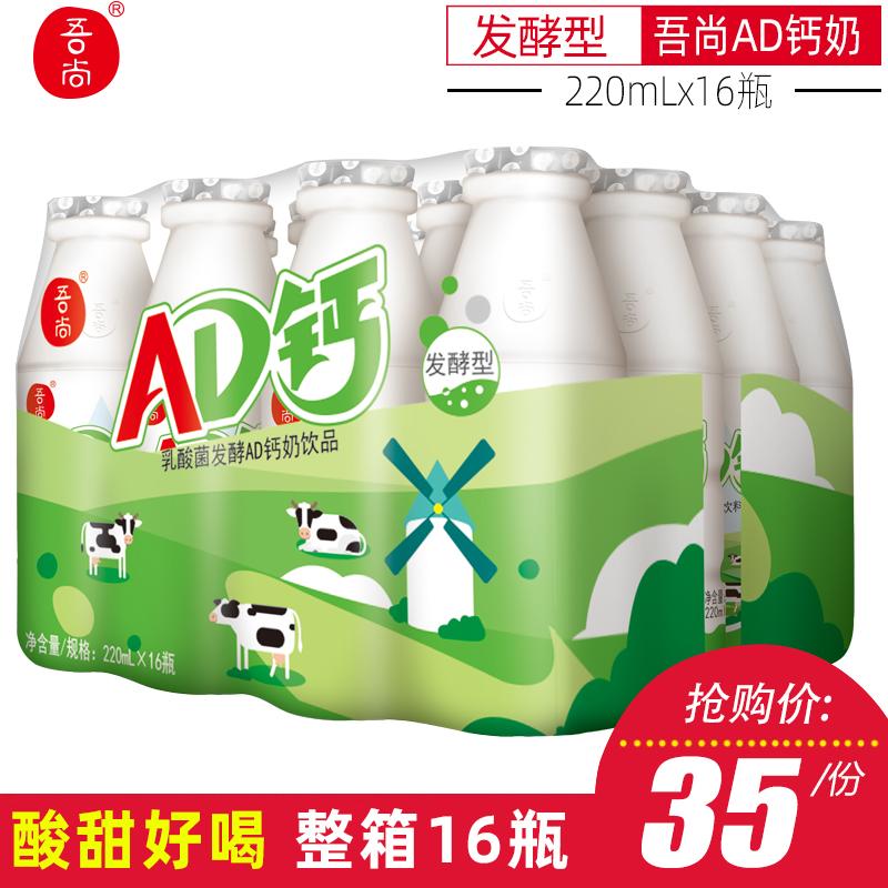 吾尚AD钙奶整箱220ml*16大瓶发酵型儿童牛奶酸奶饮料早餐批发
