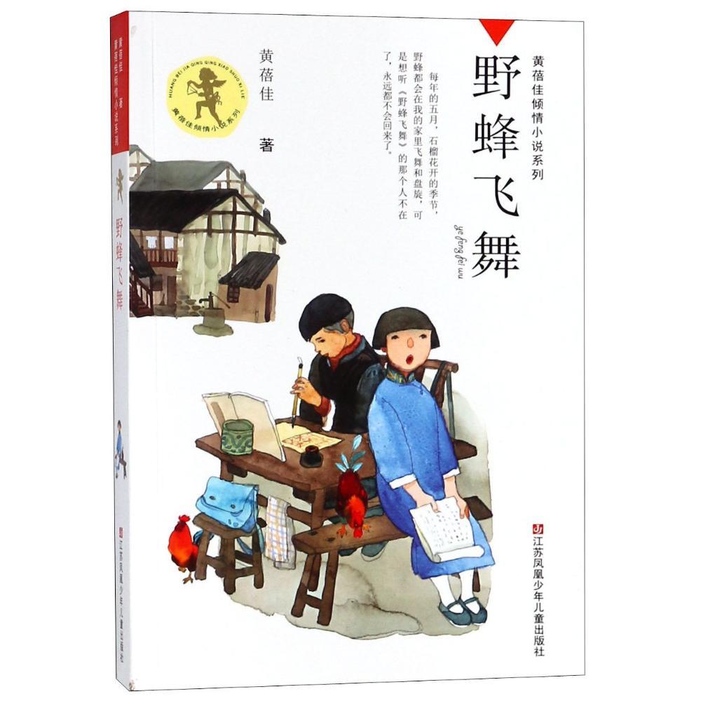 野蜂 飞舞 倾情 小说 系列 儿童 文学 悲壮 具有 史诗 般的 张力 青少年 课外 阅读 江苏 凤凰 少年 出版社