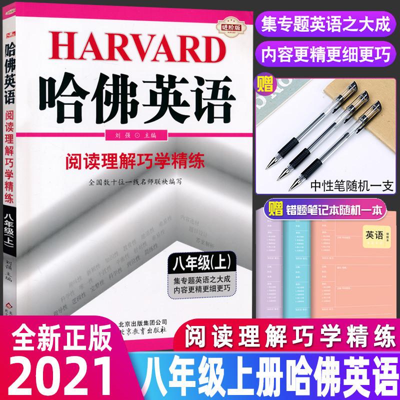 2021新版包邮 哈佛英语 阅读理解巧学精练 八年级上册 英语阅读理解巧学精练 八年级上 英语专项训练 教辅书 哈弗英语