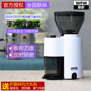 Welhome Huijia ZD-10T Electric Grinder Coffee Bean Grinder Cone Cutter Crusher Italian Hand Punch