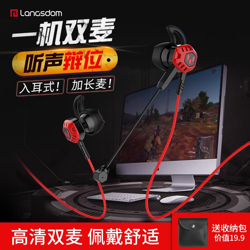 兰士顿G100游戏耳机入耳式手机电脑重低音带麦头戴式电竞吃鸡耳麦台式笔记本通用带话筒绝地求生听声辩位耳塞