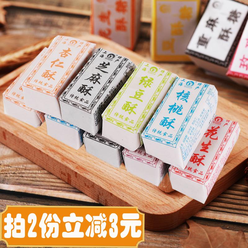 上海特产传统酥糖糕点麻酥糖芝麻绿豆核桃豆酥糖农之尚点心500克