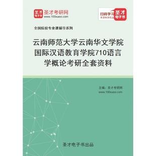 2021年云南师范大学云南华文学院国际汉语教育学院710语言学概论