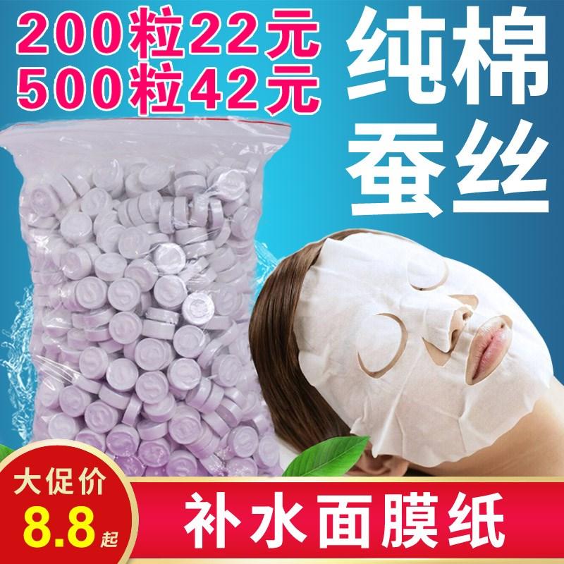 压缩面膜纸蚕丝超薄工艺一次性干面膜扣纯棉美容院水疗面膜贴纸膜