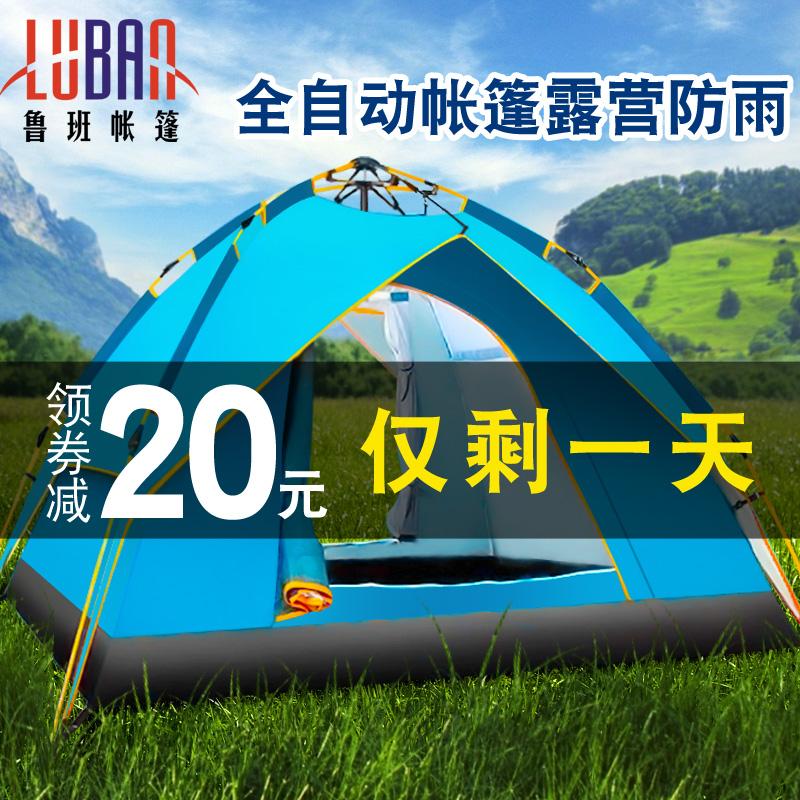 野外帐篷户外1单人2账蓬3-4全自动速开露营野营加厚防暴雨超轻便