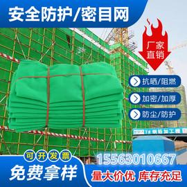 建筑安全网防护网工地电梯网阻燃密目网工程绿网防尘网船网盖土网