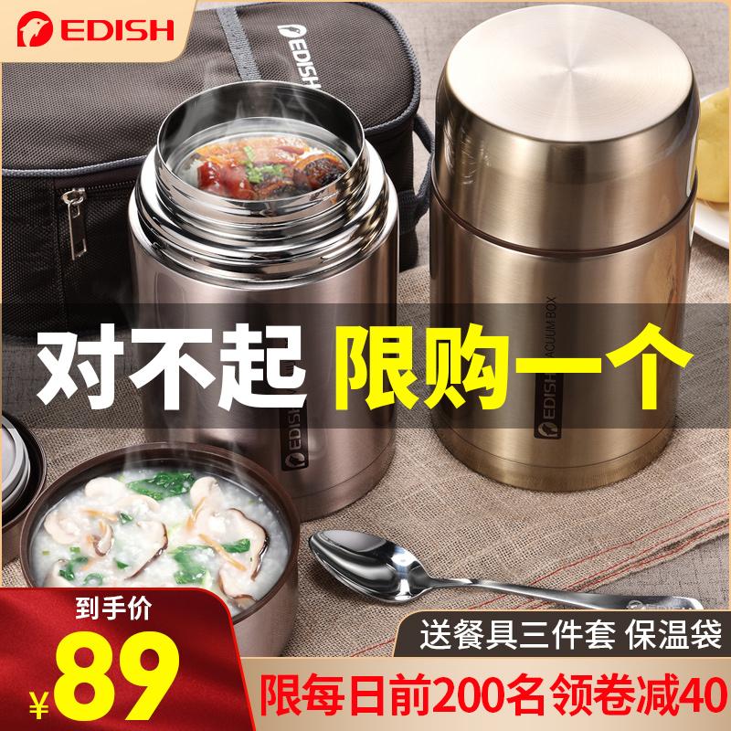 德国EDISH焖烧壶焖烧杯不锈钢真空保温桶汤桶闷烧罐焖粥便当饭盒