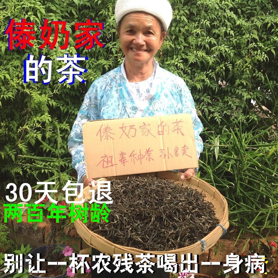 2018春茶两百年傣奶家小冰岛古树普洱茶生茶散茶散装茶叶茶农直卖