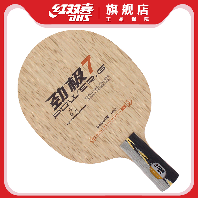 Red Shuangxi ping-pong floor PG7 attack type pure wood ping-pong racket bottom plate Cosco arc ring fast Attack
