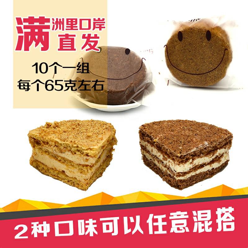 包邮正宗俄罗斯进口迷你提拉米苏小蛋糕蜂蜜奶油多层蛋糕10个