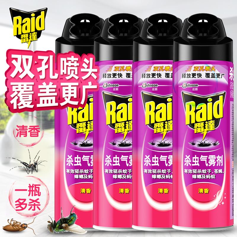雷达杀虫气雾剂杀蚊子驱蚊灭蚊喷雾剂杀虫剂家用4瓶清香新货