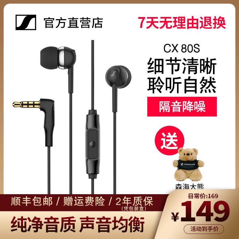 【官方直营】SENNHEISER/森海塞尔 CX 80S 入耳式带麦重低音手机耳机吃鸡游戏电脑耳麦旗舰店官网cx80s
