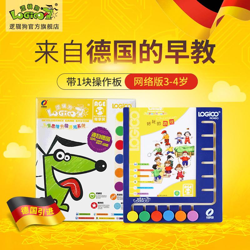 逻辑狗 第一阶段3-4岁幼儿网络版全套儿童益智早教玩具思维训练